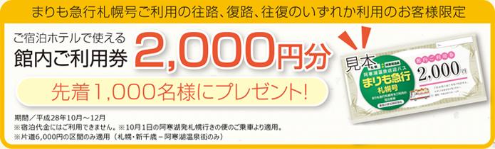 館内ご利用券2,000円分先着1,000名様にプレゼント!