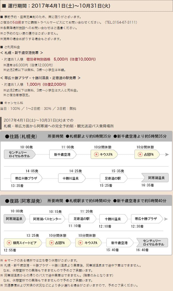 札幌・帯広方面から阿寒湖への時刻表と乗降場所